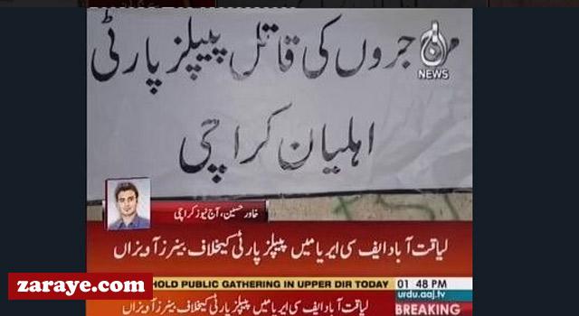 #karachirejectsppp