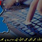 Internet Service in Karachi